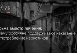 Тюрьма вместо лечения: почему россияне поддерживают наказание за употребление наркотиков
