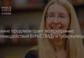 Украине продлили грант по программе противодействия ВИЧ/СПИДу и туберкулезу