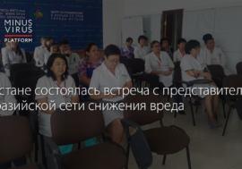 В Астане состоялась встреча с представителем Евразийской сети снижения вреда