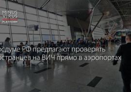 В Госдуме РФ предлагают проверять иностранцев на ВИЧ прямо в аэропортах