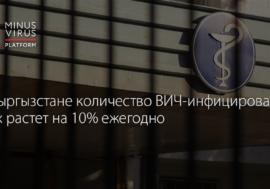 Количество ВИЧ-инфицированных в Кыргызстане растет на 10% ежегодно