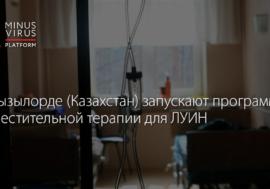 В Кызылорде (Казахстан) запускают программу заместительной терапии для ЛУИН