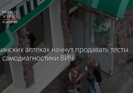 В Минских аптеках начнут продавать тесты для самодиагностики ВИЧ