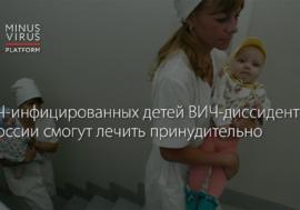В РФ ВИЧ-инфицированных детей ВИЧ-диссидентов будут лечить принудительно