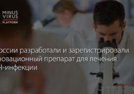 В России разработали и зарегистрировали инновационный препарат для лечения ВИЧ-инфекции