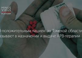 ВИЧ-положительным пациентам Томской области отказывают в назначении и выдаче АРВ-терапии