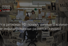 ВИЧ в регионах РФ: почему данные о количестве инфицированных разнятся (+аудио)