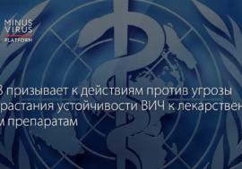 ВОЗ призывает к действиям против угрозы возрастания устойчивости ВИЧ к лекарственным препаратам