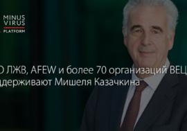 ВЦО ЛЖВ, AFEW и более 70 организаций ВЕЦА поддерживают Мишеля Казачкина