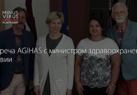 Встреча AGIHAS с министром здравоохранения Латвии