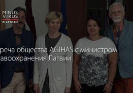 Встреча общества AGIHAS с министром здравоохранения Латвии