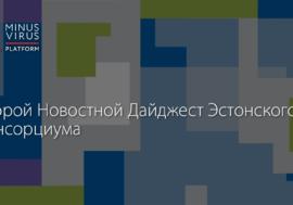 Второй Новостной Дайджест Эстонского консорциума
