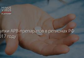 Закупки АРВ-препаратов в регионах РФ в 2017 году