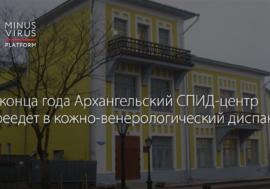 До конца года Архангельский СПИД-центр переедет в кожно-венерологический диспансер