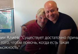 """Лачин Алиев: """"Существует достаточно причин для того, чтобы помочь, когда есть такая возможность"""""""