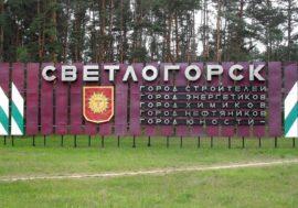 Грозит ли белорусскому Светлогорску новая эпидемия ВИЧ/СПИДа