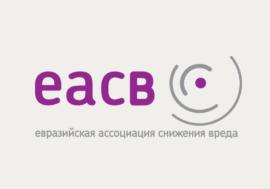 Создана и начала свою работу Евразийская ассоциация снижения вреда (ЕАСВ)
