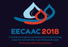 Приём тезисов на EECAAC-2018 для включения в сборник заканчивается 1 марта