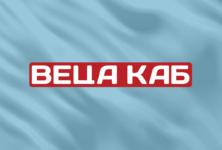 ВЦО ЛЖВ проведёт ВЕЦА КАБ в обновлённом формате
