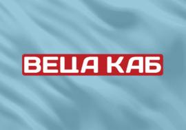 Открыт прием заявок на участие во встрече ВЕЦА КАБа