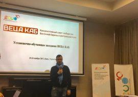 В Киеве проходит встреча ВЕЦА КАБ