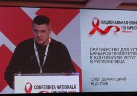 27-29 ноября в Молдове проходит шестая Национальная конференция по ВИЧ/СПИДу
