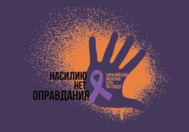 Насилие – ключевой фактор риска ВИЧ-инфицирования женщин