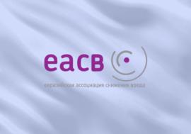 ЕАСВ избрал председателей организации