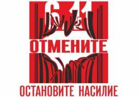 Информационная кампания «Отмените 6.11 – Остановите насилие»