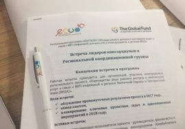The meeting of advocacy program leaders on access to HIV treatment in the EECA region is taking place in Kyiv
