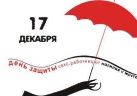 17 декабря – Международный День защиты секс-работников от насилия и жестокости