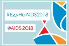#ЕдуНаAIDS2018. В сети стартовал флешмоб для желающих попасть на конференцию по СПИДу