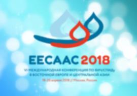 Регистрация участников EECAAC-2018 продлится до 28 марта