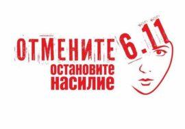 «Остановите насилие — остановите эпидемию ВИЧ»