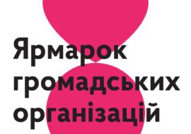 Первая Ярмарка общественный организаций Positive Life, Киев, Украина