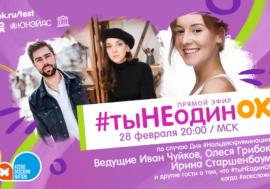 #тыНЕодинок. В сети стартовала кампания против дискриминации ЛЖВ