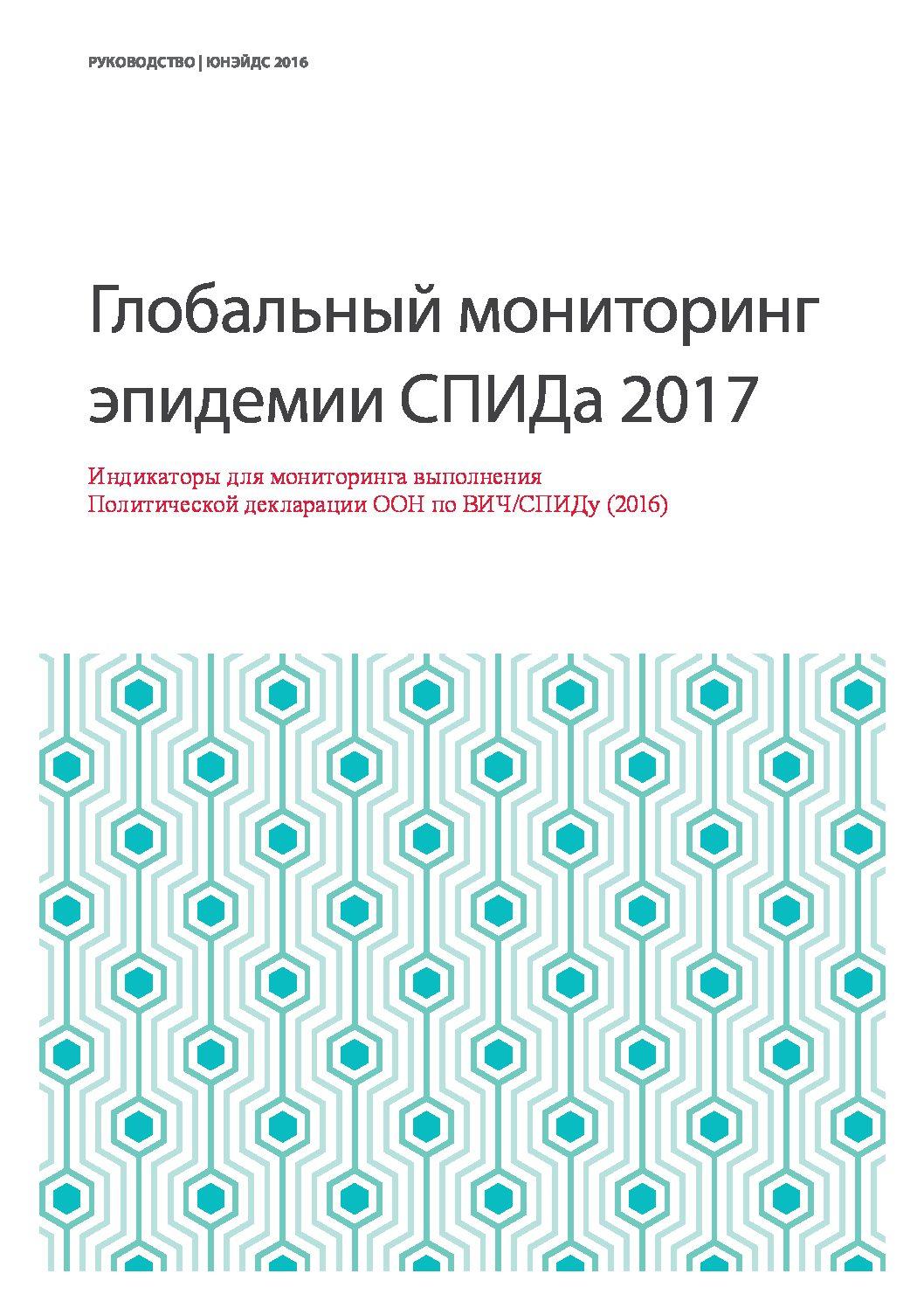 Глобальный мониторинг эпидемии СПИДа 2017