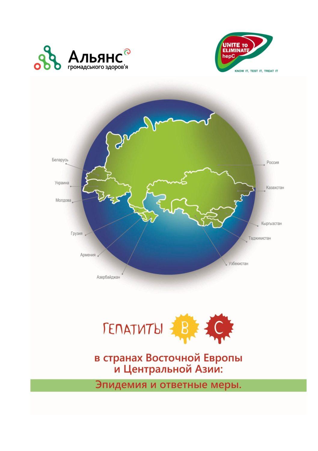 """Отчет """"Гепатит В и С в регионе Восточной Европы и Центральной Азии: эпидемия и ответные меры"""""""