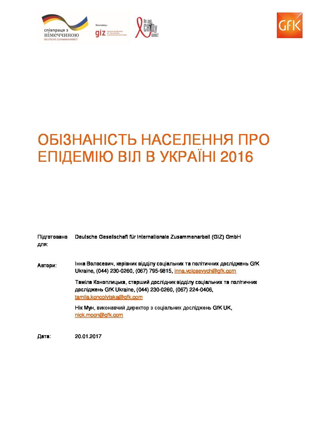 """Дослідження """"Обізнаність населення про епідемію ВІЛ в Україні 2016"""""""
