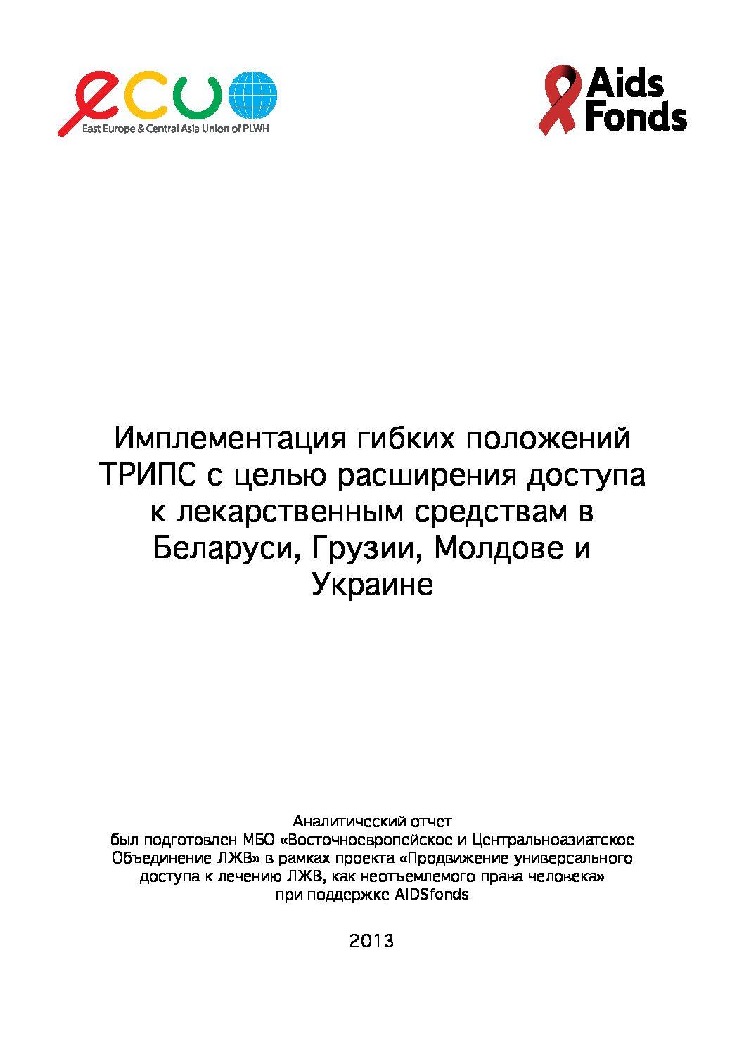 Имплементация гибких положений ТРИПС с целью расширения доступа к лекарственным средствам в Беларуси, Грузии, Молдове и Украине.