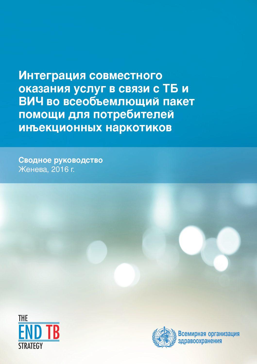 Интеграция совместного оказания услуг в связи с ТБ и ВИЧ во всеобъемлющий пакет помощи для потребителей инъекционных наркотиков.