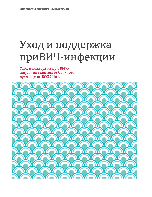 Уход и поддержка при ВИЧ- инфекции в контексте Сводного руководства ВОЗ 2016 г.