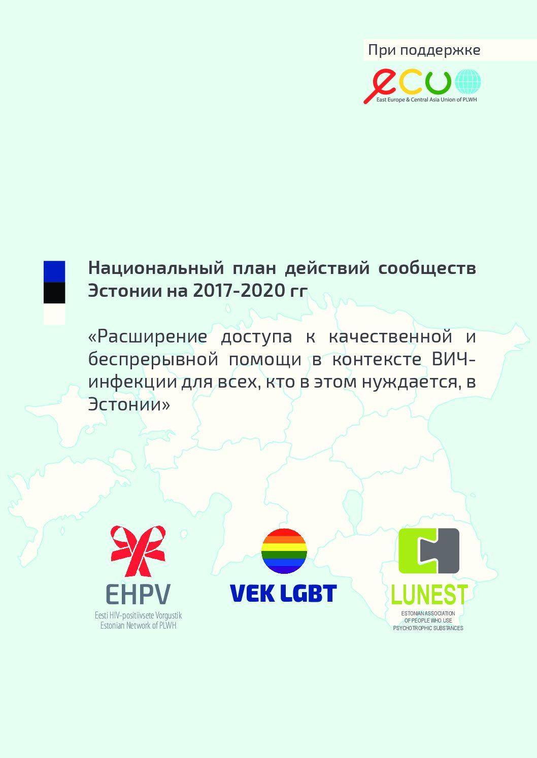 Национальный план действий сообществ Эстонии на 2017-2020 гг