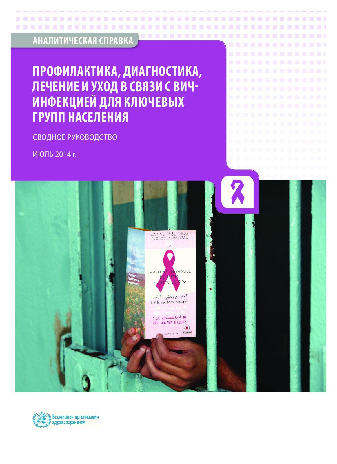 Профилактика, диагностика, лечение и уход в связи с ВИЧ-инфекцией для ключевых групп населения.