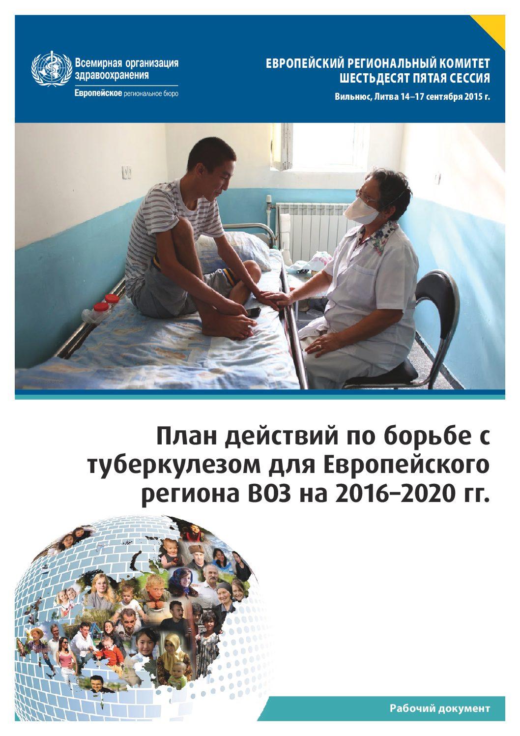 План действий по борьбе с туберкулезом для Европейского региона ВОЗ на 2016–2020 гг.