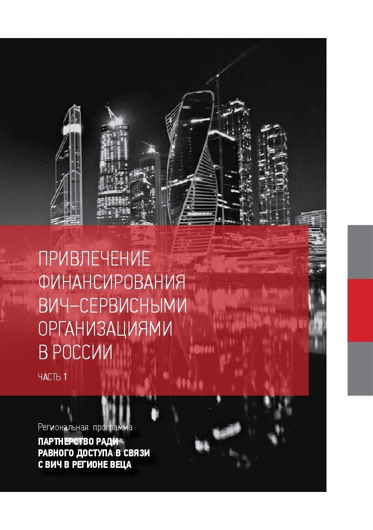 Привлечение финансирования ВИЧ-сервисными организациями в России