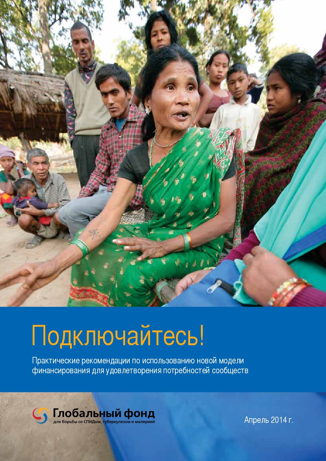 Практические рекомендации по использованию новой модели финансирования для удовлетворения потребностей сообществ