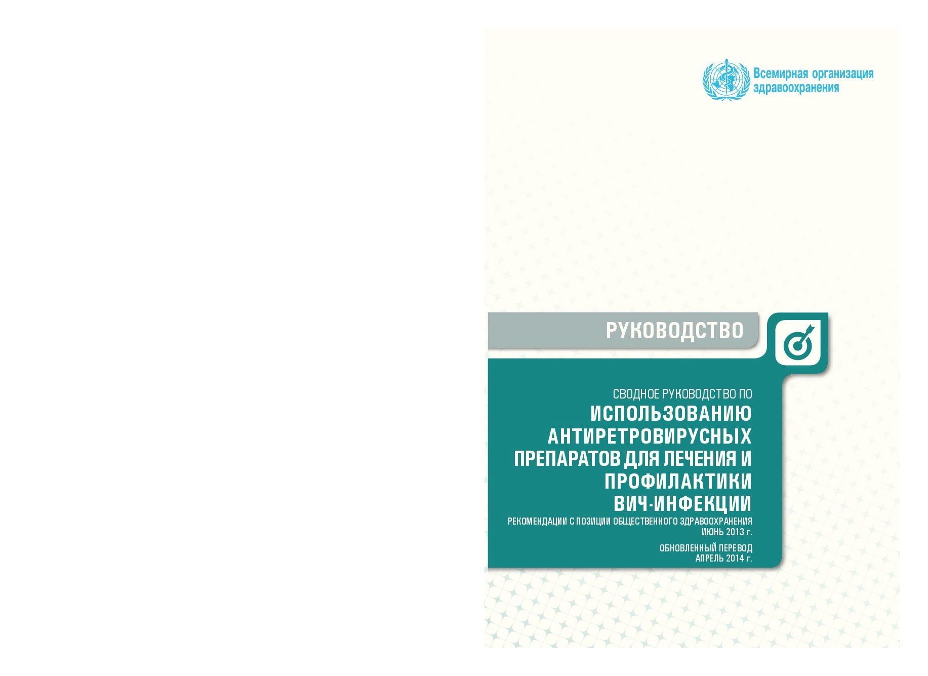 Сводное руководство по использованию антиретровирусных препаратов для лечения и профилактики ВИЧ-инфекции.