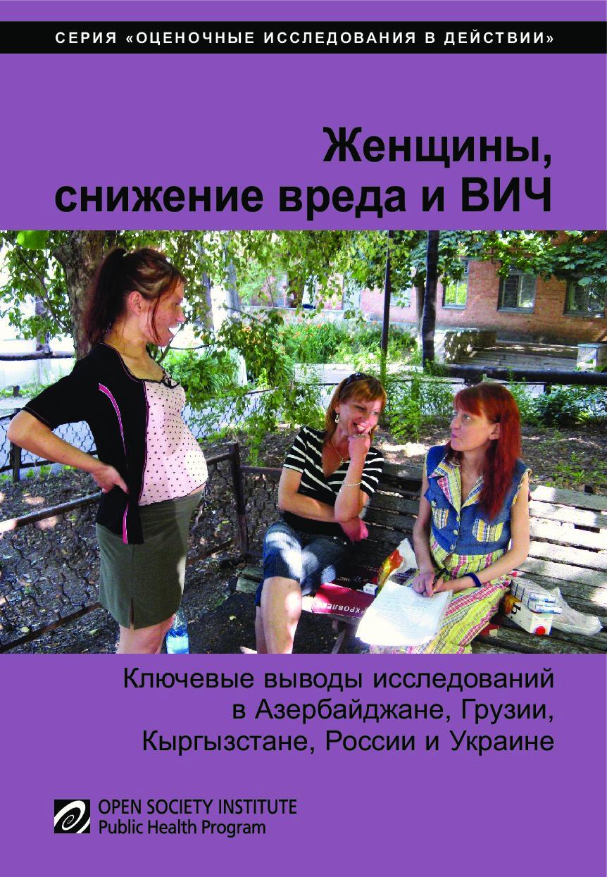 Женщины, снижение вреда и ВИЧ. Ключевые выводы исследований в Азербайджане, Грузии, Кыргызстане, России и Украине.