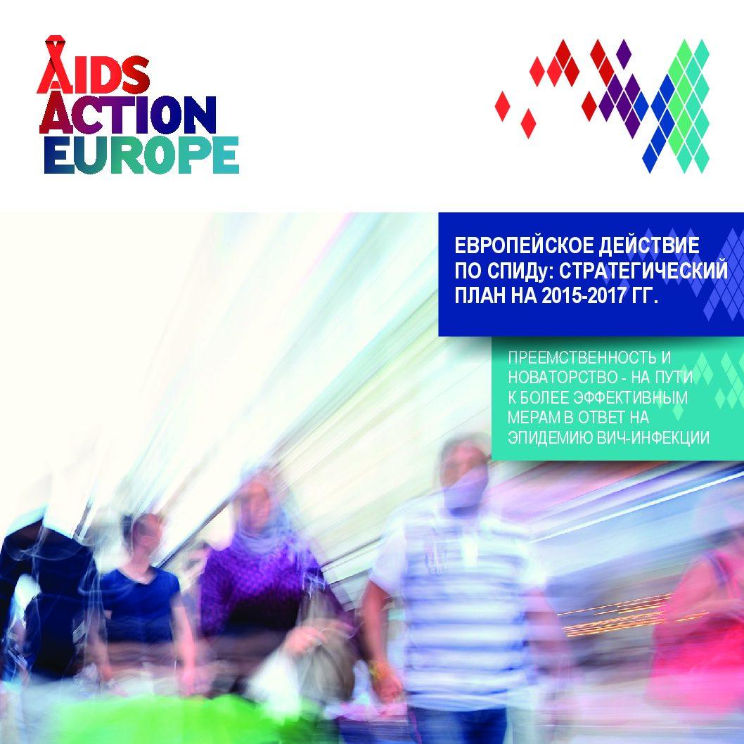 Стратегический план AAE на 2015-2017гг.: Преемственность и новаторство – на пути к более эффективным мерам в ответ на эпидемию ВИЧ
